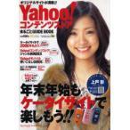 新品本/Yahoo!コンテンツストアまるごとGU