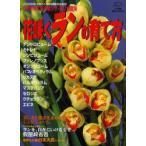 新品本/花咲くランの育て方 '06世界らん展組織