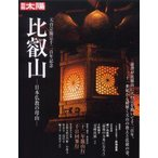 新品本/比叡山 日本仏教の母山