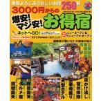 Yahoo! Yahoo!ショッピング(ヤフー ショッピング)新品本/3000円からの爆安!マジ安!お得宿