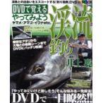 新品本/DVDで覚える やってみよう渓流釣り 井上 聡 講師
