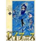 新品本/ 魔法騎士(マジックナイト)レイアース 2 新装版 CLAMP/著