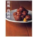 新品本/「分とく山」野崎洋光が教える 和風肉料理 野崎 洋光