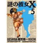 新品本/ 謎の彼女X 5 植芝理一/著