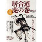 新品本/居合道虎の巻 其の3(10年度版)