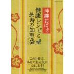 新品本/沖縄おばぁの健康レシピと長寿の知恵袋 この1冊で、あなたも元気になれます! 平良一彦/監修