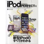 新品本/iPod PERFECT Extreme Manual About Brand New iPod!! vol.4 最新iPodのすべてがわかる!
