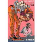 新品本/STEEL BALL RUN ジョジョの奇妙な冒険Part7 vol.23 荒木飛呂彦/著
