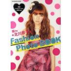新品本/紫by北川景子Fashion Photo BOOK 映画『パラダイス・キス』official