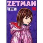 新品本/ZETMAN 16 桂正和/著