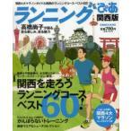 新品本/ランニングぴあ 関西版 関西4大マラソンガイド&関西のランニングコース・ベスト60!