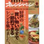 新品本/好評の「買い物いらずで節約できる」レシピを集めました。 常備野菜・缶詰・卵…家にあるものフル活用!