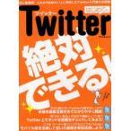 新品本/はじめてのTwitter 初心者専用!これから始めたい人に特化したTwitter入門書の決定版!