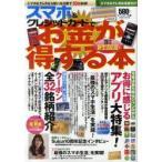 Yahoo!ドラマYahoo!店新品本/スマホ&クレジットカードでお金が得する本 スマホはお得の塊、アプリはお役立ちの宝庫 2012新生活応援号