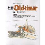 別冊Old-timer  no.3 2012 SPRIN  八重洲出版