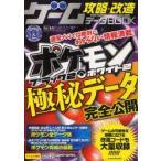 新品本/ゲーム攻略・改造データBOOK Vol.13