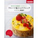 新品本/フルーツ菓子のテクニック 組み合わせの相乗効果で、さらにおいしく! 熊谷裕子/著