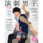 新品本/演劇男子。 Vol.3 三浦春馬 小栗旬 小出恵介 2012年−2013年オススメ舞台30