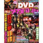 新品本/実戦パチンコメガバトルDVD Vol.2