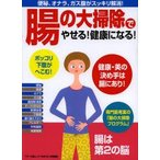 新品本/「腸の大掃除」でやせる!健康になる!