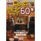 Yahoo!ドラマYahoo!店新品本/思い出テレビ60年 NHKサービスセンター/編集