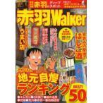新品本/赤羽Walker 1年間使える!遊び&グルメ情報満載! 完全保存版