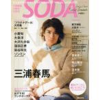 新品本/SODA Special Issue 大人女子のためのENTERTAINMENT VISUAL MAGAZINE Early Summer 三浦春馬 小栗旬 大泉洋