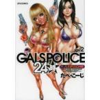 新品本/GALS POLICE24時 vol.2 たべこーじ/著