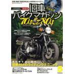 新品本/旧車バイクマガジン '70s & '80s Bike Magazine Volume.5