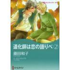 新品本/道化師は恋の語りべ   2 藤田 和子 画T.フィリップス