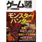 新品本/ゲーム攻略・改造データBOOK Vol.14