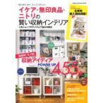 イケア 無印良品 ニトリの賢い収納インテリア  Gakken Interior Mook