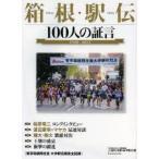 新品本/箱根駅伝 100人の証言 1920-2013
