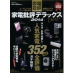 新品本/家電批評デラックス 2014 人気家電352製品全評価