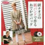 新品本/研ナオコの紙バンドで作るおでかけバッグ 研ナオコ/著