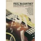新品本/ポール・マッカートニー・イクイップメント・ストーリーズ 使用楽器の変遷で振り返る、ポール・マッカートニーのもうひとつの伝説 大久達朗/監修 岩
