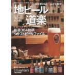新品本/地ビール道楽 国産クラフトビールを楽しむ本 個性豊かなビールが大集合! 厳選364銘柄クラフトビールファイル