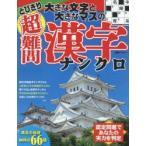新品本/とびきり大きな文字と大きなマスの超難問漢字ナンクロ