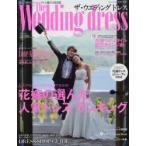 Yahoo!ドラマYahoo!店新品本/The Wedding dress No.03(2014)
