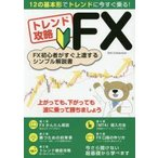 Yahoo! Yahoo!ショッピング(ヤフー ショッピング)新品本/トレンド攻略FX 12の基本形でトレンドに今すぐ乗る!