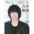 新品本/B−PASS ALL AREA Vol.1 吉井和哉/渡辺美里/角松敏生/金子ノブアキ/Kalafina