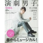 新品本/演劇男子。 Vol.4 井上芳雄 三浦春馬 浦井健治 ミュージカル大特集