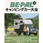新品本/BE-PAL流キャンピングカー大全 BE-PAL編集部/著