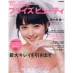 Yahoo!ドラマYahoo!店新品本/ブライズビューティ 〈ミス〉ウエディング vol.13