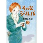 新品本/その女、ジルバ Jitterbug The Forties 3 有間しのぶ/著