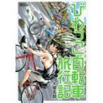 新品本/ びわっこ自転車旅行記 大塚 志郎 著