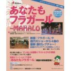 新品本/あなたもフラガール〜MAHALO DVDで学ぶはじめてのフラレッスン スパリゾートハワイアンズ公認フラ教本