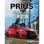 新品本/トヨタプリウス 6 プリウス用パーツカタログ総集編!!