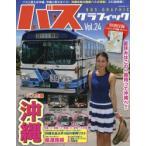 新品本/バスグラフィック Vol.24 夏休みはこの一冊を持って沖縄へ!!バス王国沖縄