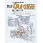 別冊Old-timer  no.15 2015 JULY  八重洲出版